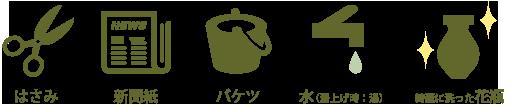 はさみ・新聞紙・バケツ・水・花瓶
