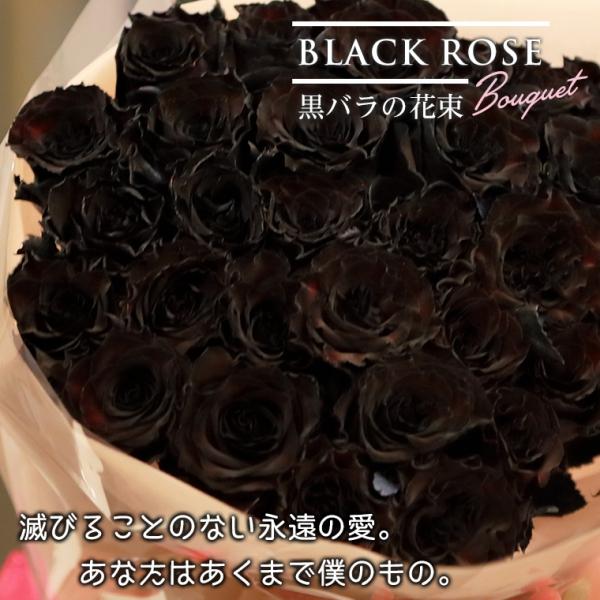 黒い バラ 花 言葉